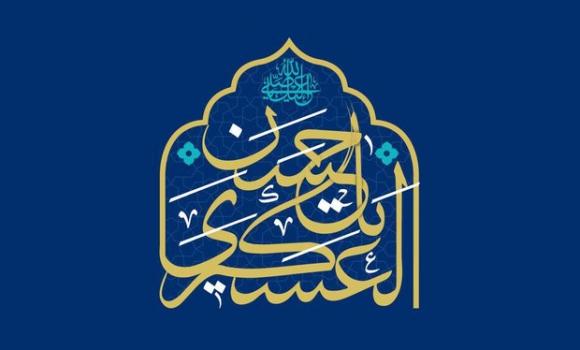 فعالیت های فکری فرهنگی پدر امام زمان(عجل الله تعالی فرجه)