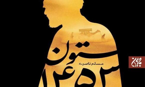 رمان «ستون ۱۴۵۳» با موضوع پیادهروی اربعین چاپ میشود