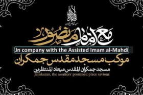 آغاز به کار موکب «مع امام منصور» در مسجد جمکران برای میزبانی از زائران غیر ایرانی