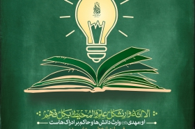 تولید مجموعه پوستر #فرزند_غدیر در مسجد مقدس جمکران