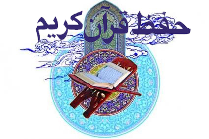 چگونگی حفظ یک صفحه از قرآن