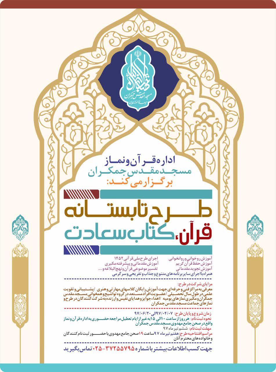 طرح تابستانه قرآن کتاب سعادت