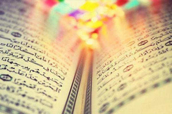 نکات آموزشی قرآنی (سری دوم)