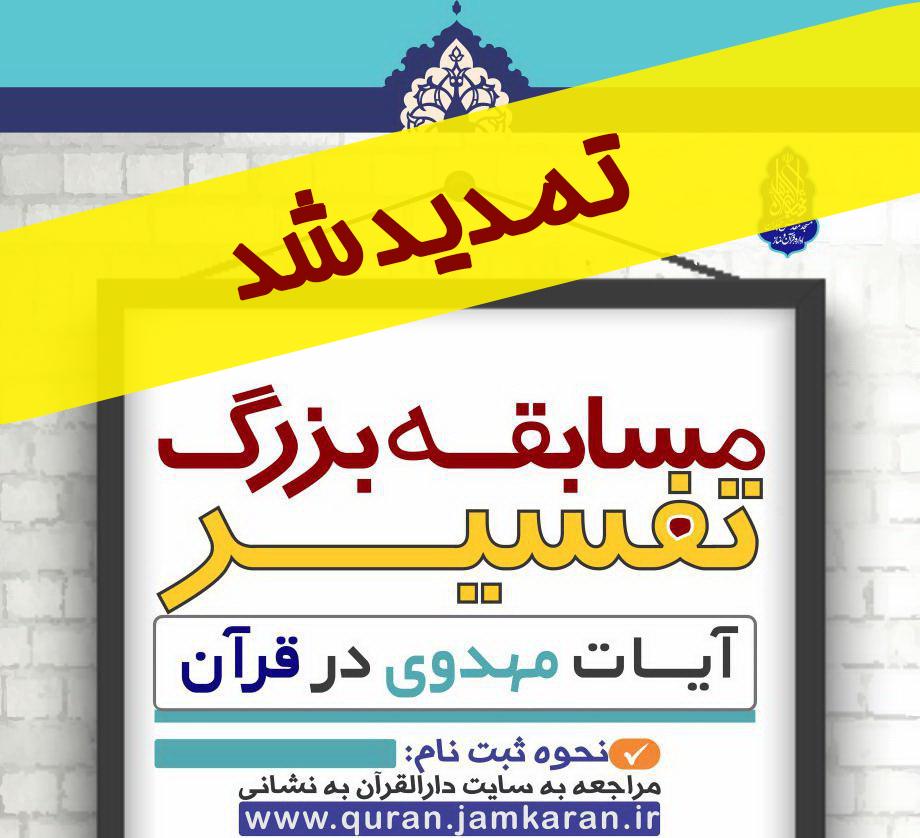 اطلاعیه تمدید مسابقه تفسیر آیات مهدوی مسجد مقدس جمکران