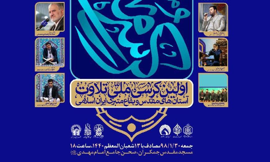 اولین کرسی ملی تلاوت