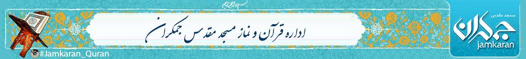 اداره قرآن و نماز مسجد مقدس جمکران