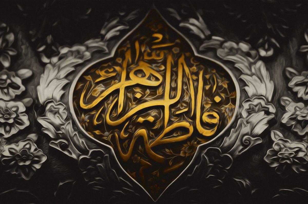 چشم انتظاری حضرت زهرا(س) برای ظهور
