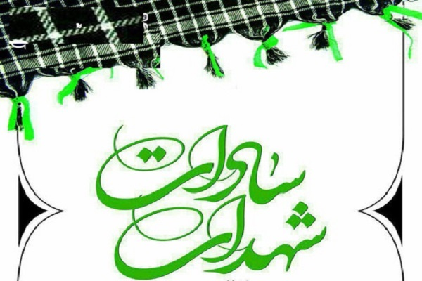 برگزاری پانزدهمین یادواره سادات شهید در جمکران/همایش اسوه های ماندگار برگزار می شود