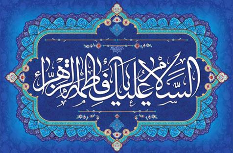 حضرت فاطمه (س)؛ قهرمان مبارزه با جریان تحریف