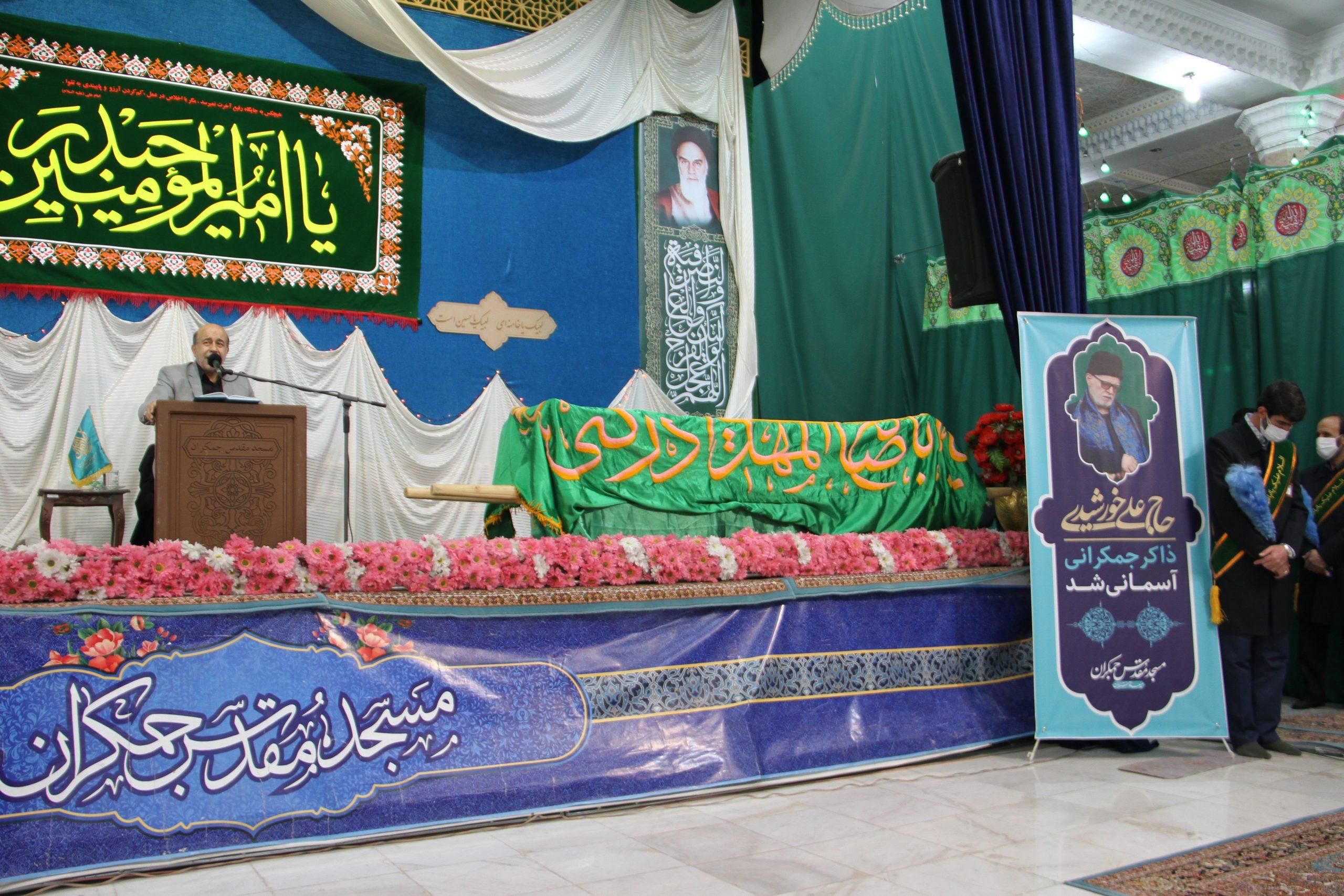 وداع با پیکر مرحوم حاج علی خورشیدی در مسجد مقدس جمکران