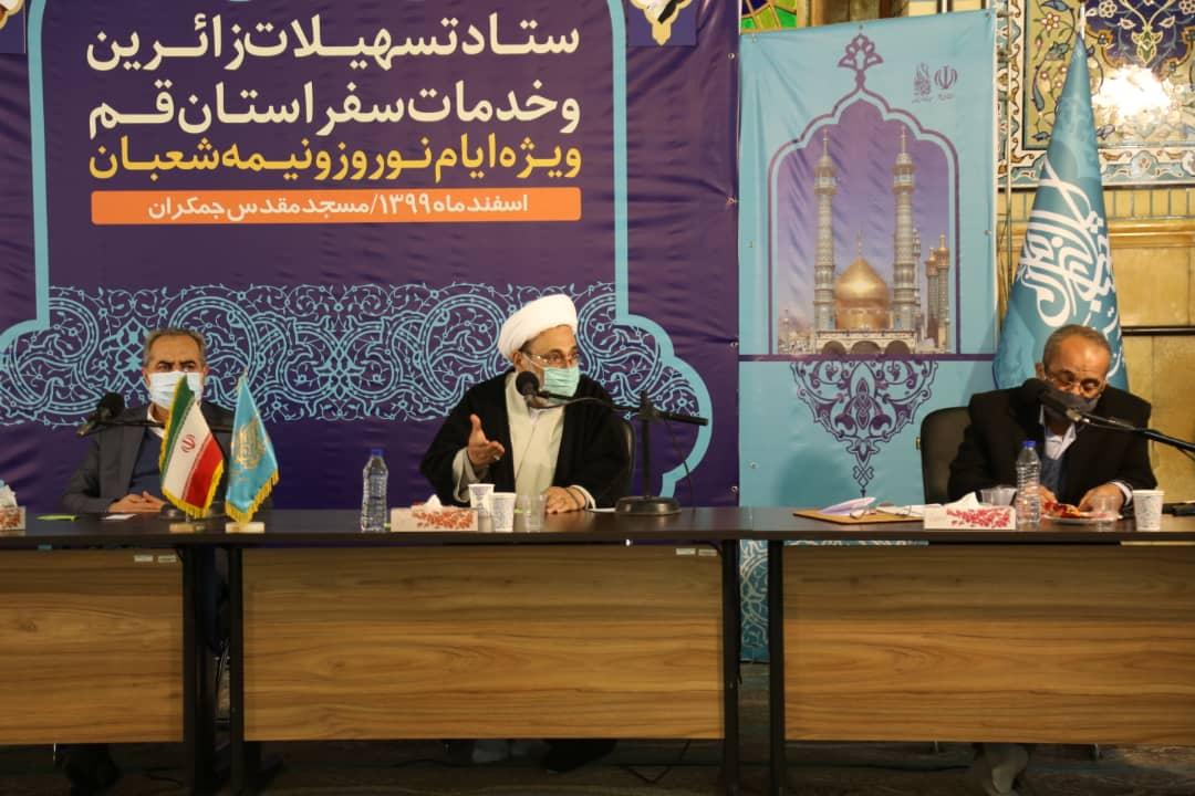 ستاد تسهیلات زایرین ویژه ایام عید نوروز و نیمه شعبان در مسجد جمکران برگزار شد