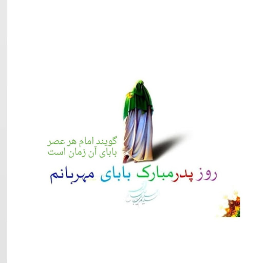 تشرّف مکرّر مرحوم آیت الله العظمی حائری به مسجد مقدّس جمکران