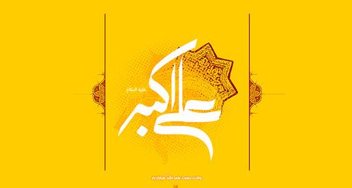 حضرت علی اکبر(ع)؛ الگوی جوان منتظر در حرکت به سوی ظهور