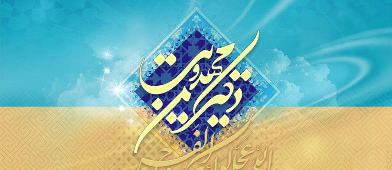 تیزر همایش دکترین مهدویت در مسجد مقدس جمکران