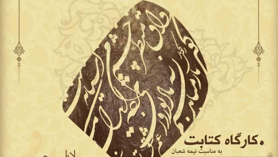 برپایی کارگاه کتابت به مناسبت نیمه شعبان در مسجد مقدس جمکران