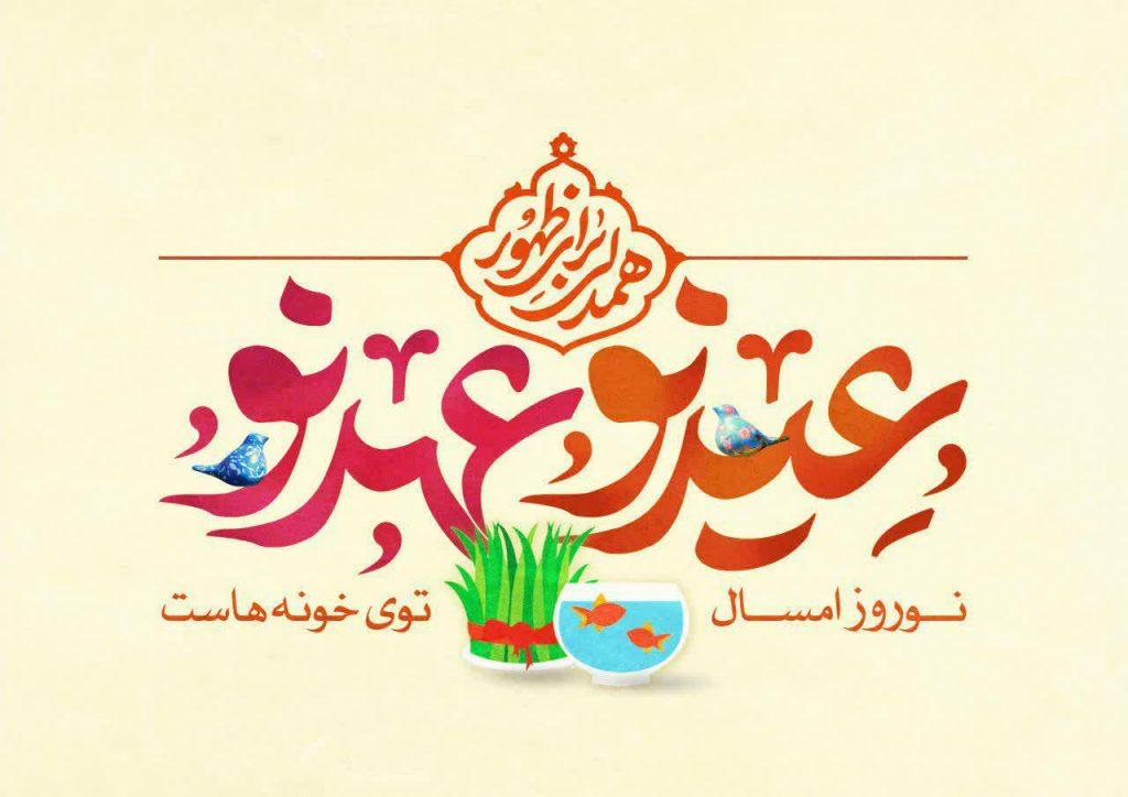 همدلی جوانان هلال احمر برای ظهور با مشارکت در پویش عید نو، عهد نو