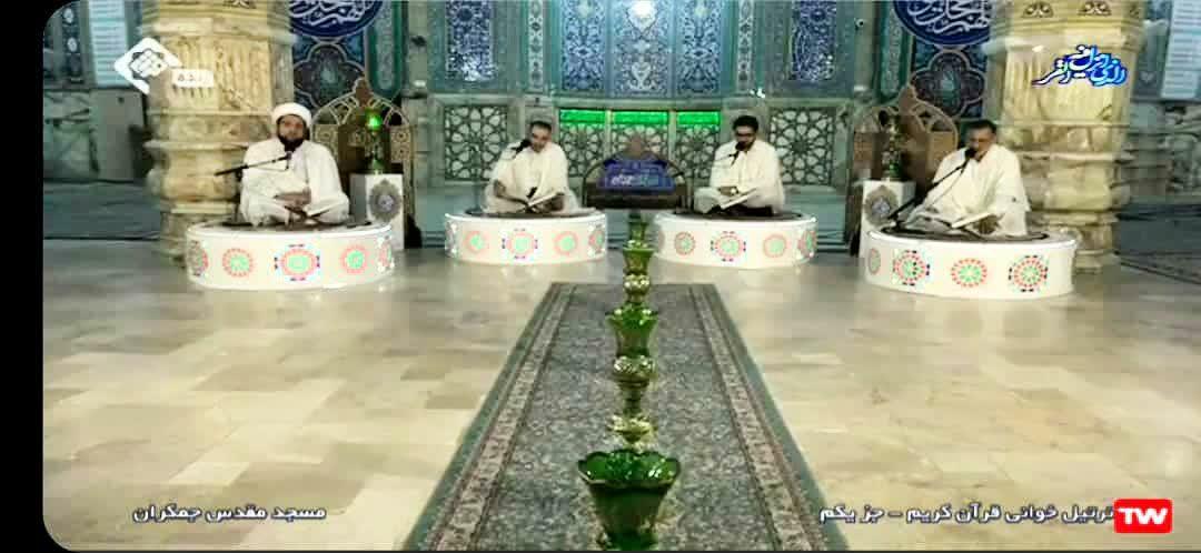 پخش زنده ترتیل خوانی قرآن کریم در مسجد مقدس جمکران از شبکه قرآن