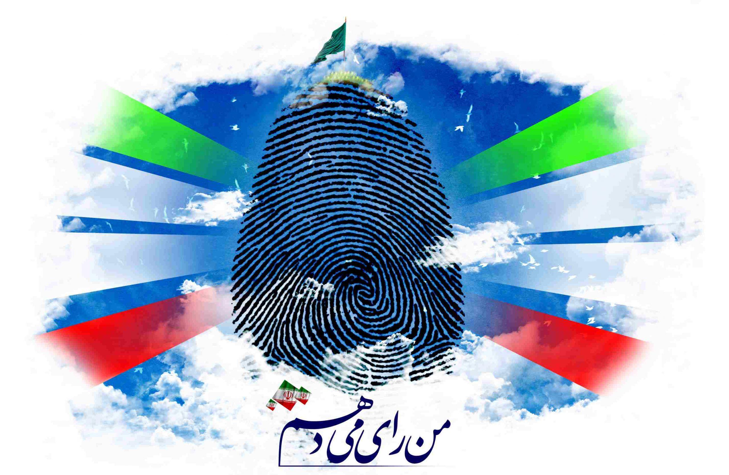 دعوت خادمان مسجد مقدس جمکران  از مردم انقلابی و منتظر ایران اسلامی برای شرکت در انتخابات