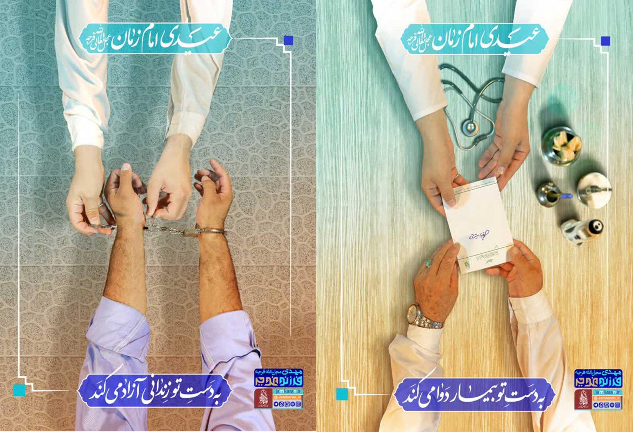 انتشار مجموعه پوسترهای «عیدی امام زمان(عج)» در آستانه عید غدیر خم