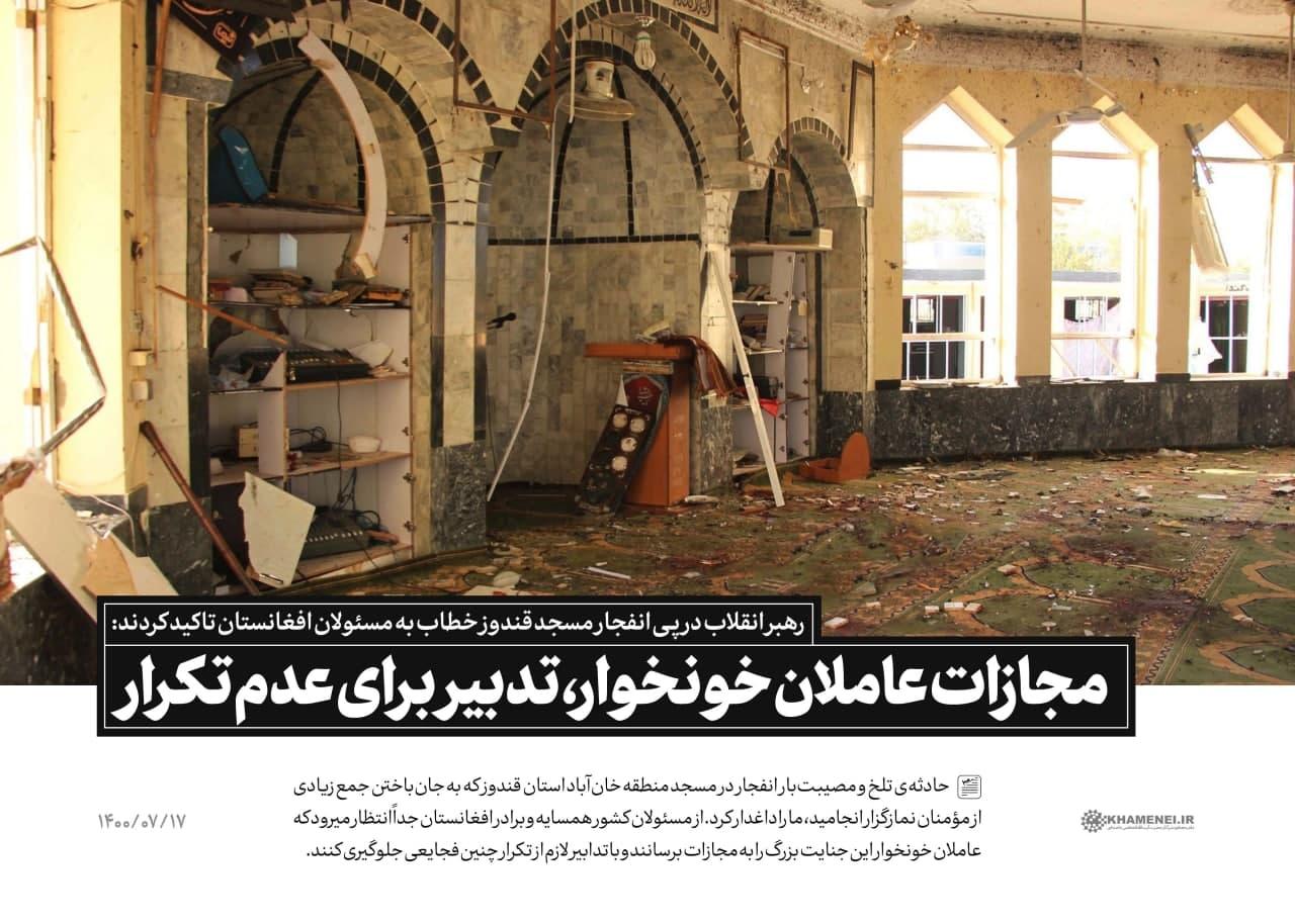 پیام در پی حادثه مصیبتبار انفجار مسجدی در استان قندوز افغانستان