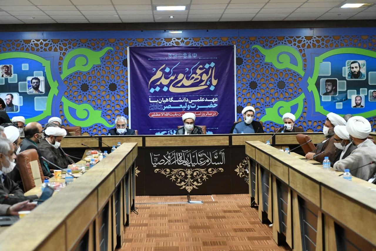 دومین همایش ملی «عهد علمی دانشگاهیان با امام عصر(عج)» برگزار شد